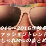 2015-16年秋冬ファッショントレンド