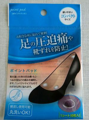 shoes2-11