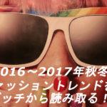 2016-17年秋冬ファッショントレンドをグッチから読み取る!