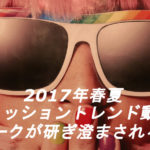2017年春夏ファッショントレンド動向!ギークが研ぎ澄まされていく