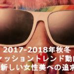 2017-2018年秋冬コレクション動向 新しい女性美への追求