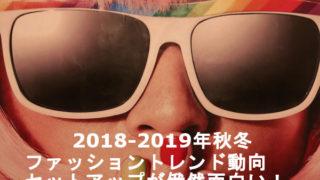 2018-2019年秋冬コレクション動向 セットアップが俄然おもしろい!